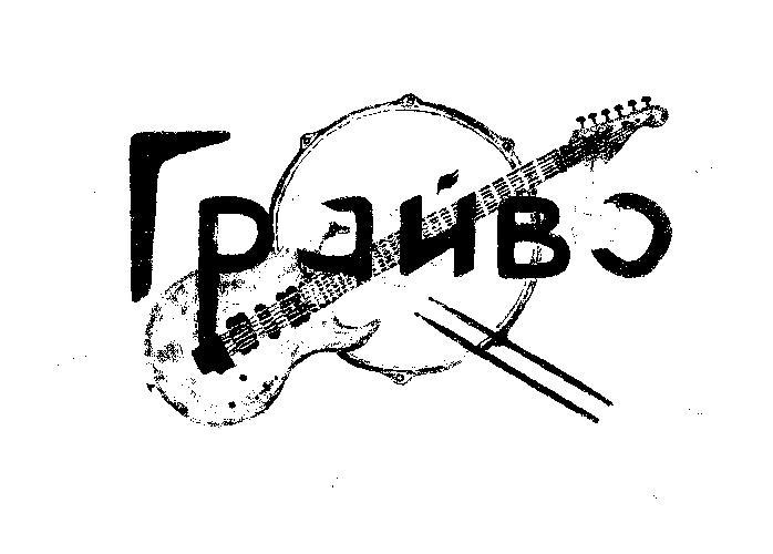 ГРАЙВО - Музыкальная группа , Киев,  Кавер группа, Киев Рок группа, Киев Поп группа, Киев Рок-н-ролл группа, Киев Фолк группа, Киев