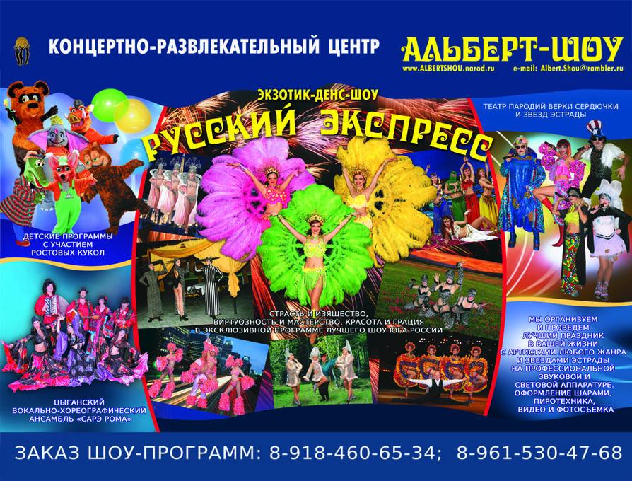 Альберт шоу-лучшие шоу программы Юга России. - Организация праздников под ключ  -  -  photo