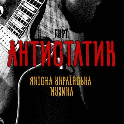 Антистатик - Музыкальная группа , Киев,  Рок группа, Киев Хиты, Киев Альтернативная группа, Киев