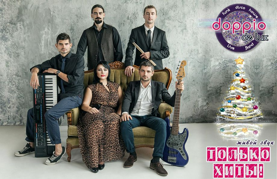 Doppio de Lux - Музыкальная группа Прокат звука и света  - Одесса - Одесская область photo