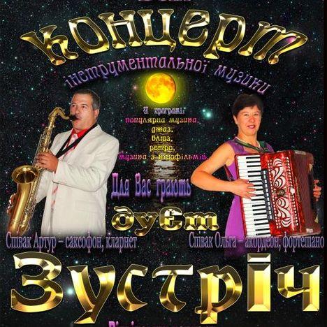Duo Vstrecha - Музыкант-инструменталист , Киев,  Саксофонист, Киев Аккордеонист, Киев