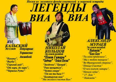 «Легенды ВИА»  - Музыкальная группа , Москва, Ансамбль , Москва,  Кавер группа, Москва Поп группа, Москва Хиты, Москва ВИА, Москва