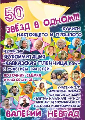 Валерий Невгад - Пародист  - Харьков - Харьковская область photo