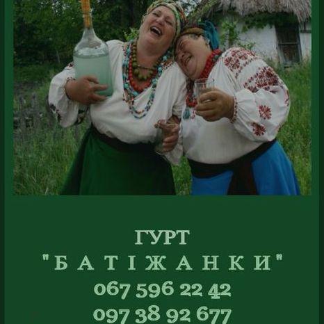"""Закажите выступление Гурт """"Б А Т І Ж А Н К И"""" на свое мероприятие в Львов"""
