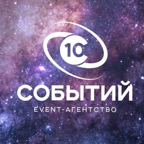 Закажите выступление 10 СОБЫТИЙ на свое мероприятие в Ростов-на-дону