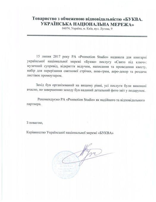 Руслана, Promotion Studio - Декорирование Украшение шарами Организация праздников под ключ  - Чернигов - Черниговская область photo