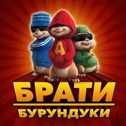 Брати Бурундуки - Танцор , Хмельницкий,  Шоу-балет, Хмельницкий