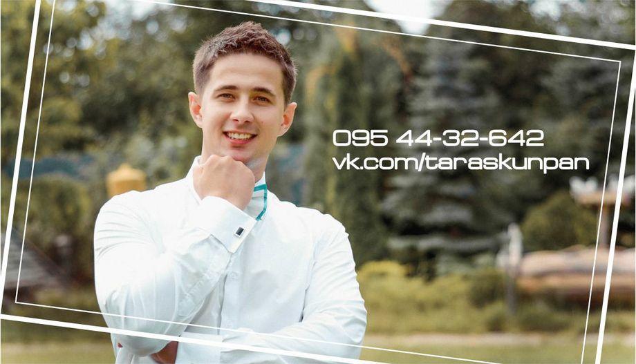 Тарас Кунпан - Ведущий или тамада  - Полтава - Полтавская область photo