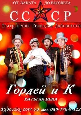 Закажите выступление Гордей на свое мероприятие в Донецк