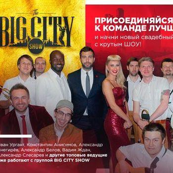 Закажите выступление Группа Big City Show для мероприятий в стиле «Вечерний Ургант» на свое мероприятие в Москва
