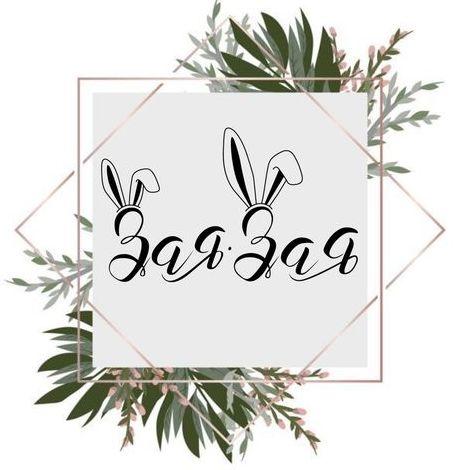 Закажите выступление ЗаяЗая Deco на свое мероприятие в Бровары