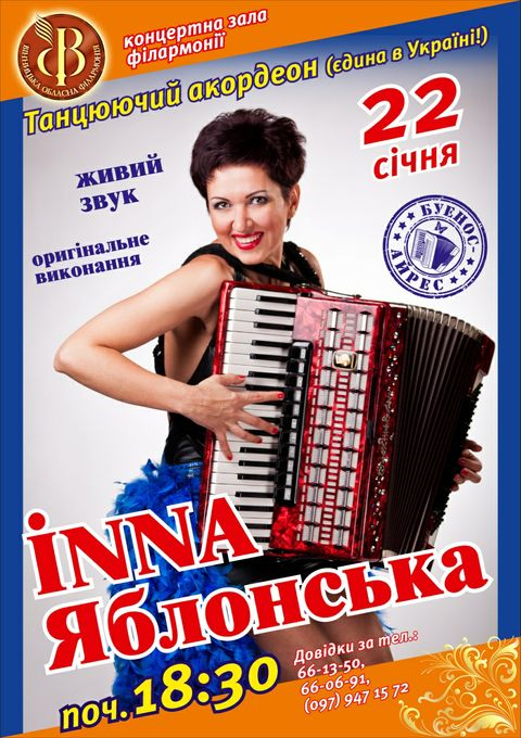 Inna Яблонская - Музыкант-инструменталист  - Харьков - Харьковская область photo