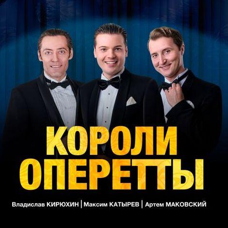 Закажите выступление Музыкальный проект «Короли Оперетты» на свое мероприятие в Москва