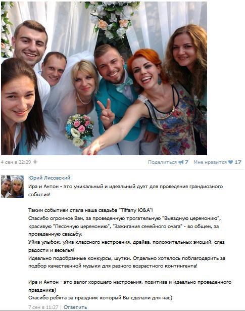 Ирина Подлужная - Ведущий или тамада Певец  - Киев - Киевская область photo