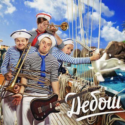 """Закажите выступление кавер-группа """"Дебош"""" на свое мероприятие в Киев"""
