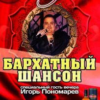 Закажите выступление Игорь Сухарь на свое мероприятие в Харьков
