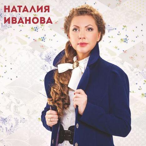 Наталия Иванова - Певец , Москва,  Певец авторской песни, Москва Поп певец, Москва Кавер певец, Москва