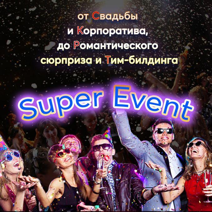 SuperEvent - Организация праздников под ключ  - Одесса - Одесская область photo