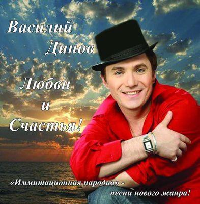 Василий Динов - Певец Пародист  - Москва - Московская область photo