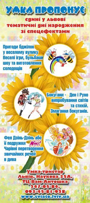 Umka - Клоун Аниматор  - Львов - Львовская область photo