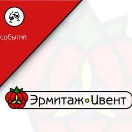 Закажите выступление Эрмитаж Ивент на свое мероприятие в Киев