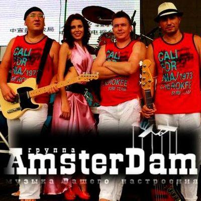 Закажите выступление кавер-группа AmsterDam на свое мероприятие в Киев