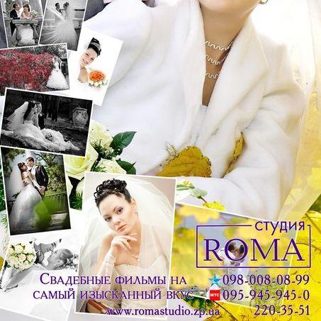 Закажите выступление StudioRoma на свое мероприятие в Запорожье
