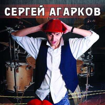 Закажите выступление Сергей Агарков на свое мероприятие в Ростов-на-дону