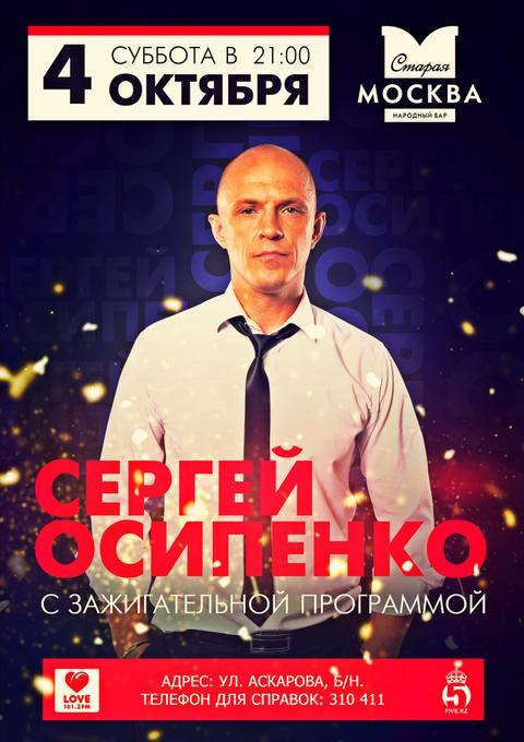 сергей осипенко - Певец  - Киев - Киевская область photo