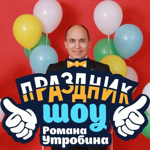 Закажите выступление Роман Утробин на свое мероприятие в Казань