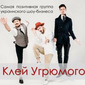 Клей Угрюмого - Музыкальная группа , Киев, Певец , Киев,  Поп группа, Киев Поп певец, Киев Певец авторской песни, Киев