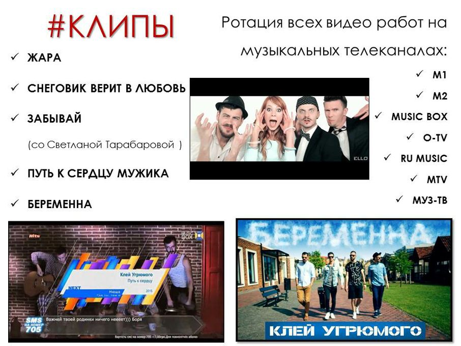 Клей Угрюмого - Музыкальная группа Певец  - Киев - Киевская область photo