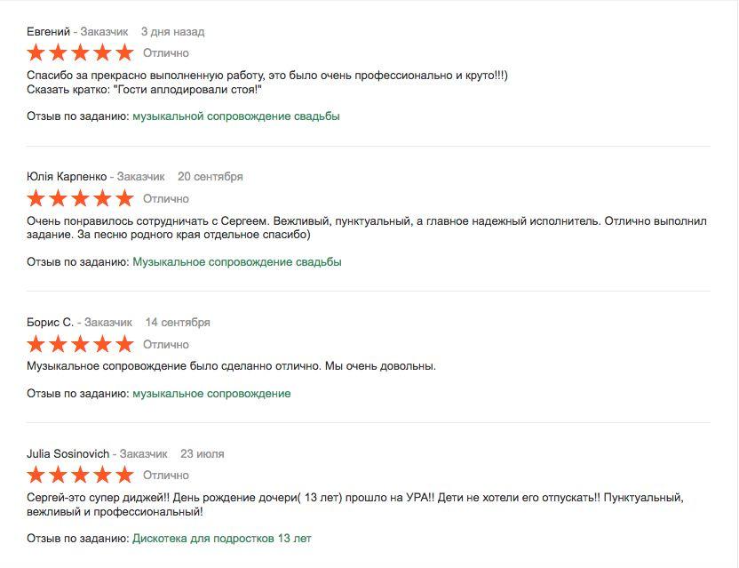 Сергей Primier - Ди-джей Организация праздников под ключ  - Киев - Киевская область photo
