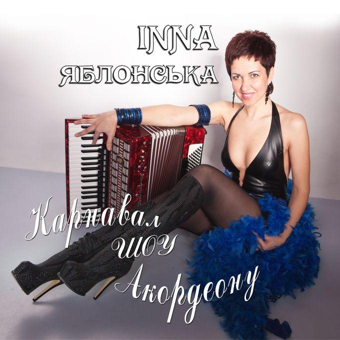 Инна Яблонская - Музыкант-инструменталист  - Харьков - Харьковская область photo