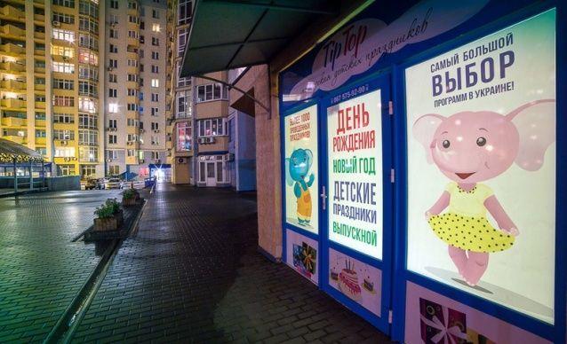 Тип Топ - Организация праздников под ключ  - Киев - Киевская область photo