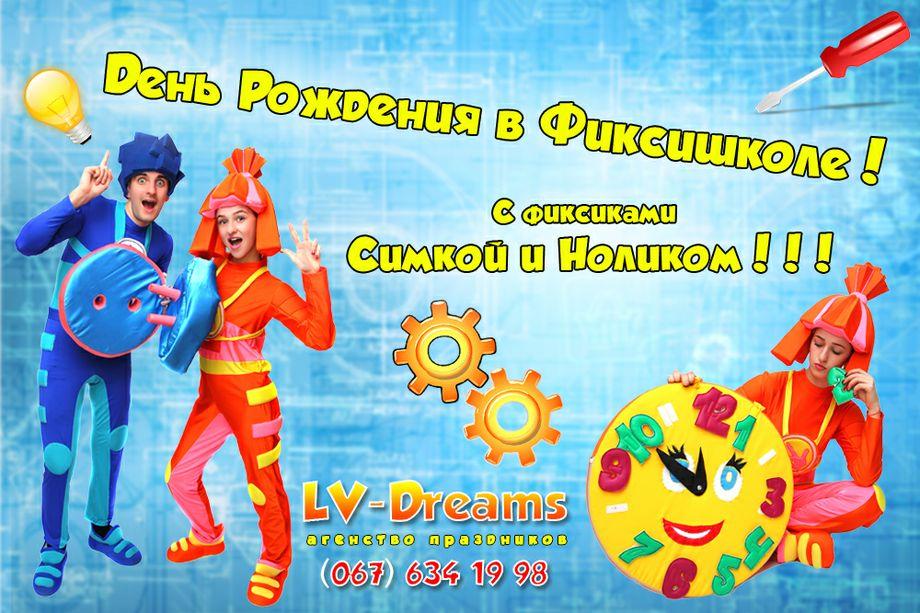 LV-Dreams - Аниматор Прокат звука и света  - Каменское - Днепропетровская область photo