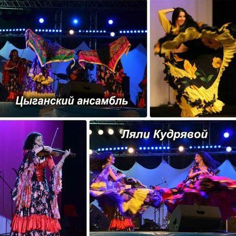 Цыганский ансамбль Ляли Кудрявой - Ансамбль , Одесса,  Цыганский ансамбль, Одесса Народный ансамбль, Одесса