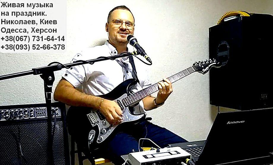 Роман Борисенко - Музыкальная группа Музыкант-инструменталист Певец  - Николаев - Николаевская область photo