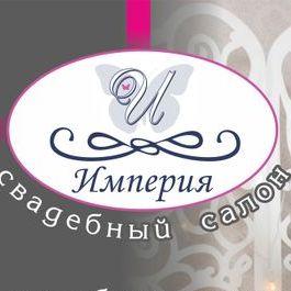 """Закажите выступление Свадебное агенство """"Империя"""" на свое мероприятие в Чернигов"""