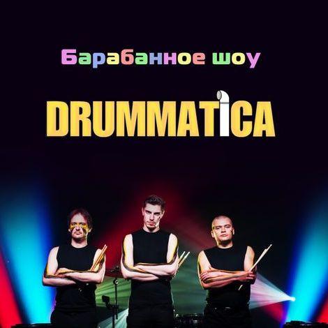 Барабанное шоу Drummatica - Оригинальный жанр или шоу , Москва,