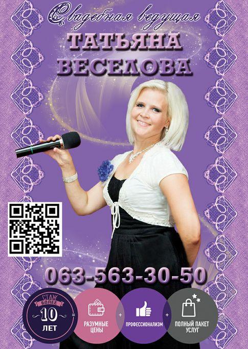 Татьяна Веселова - Ведущий или тамада Певец  - Чернигов - Черниговская область photo