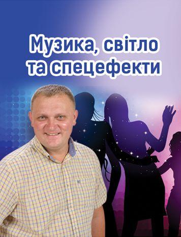 Закажите выступление Борис Федорченко на свое мероприятие в Белая Церковь