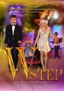 W-Step - Танцор , Киев, Аниматор , Киев,  Шоу-балет, Киев Кабаре, Киев Народные танцы, Киев