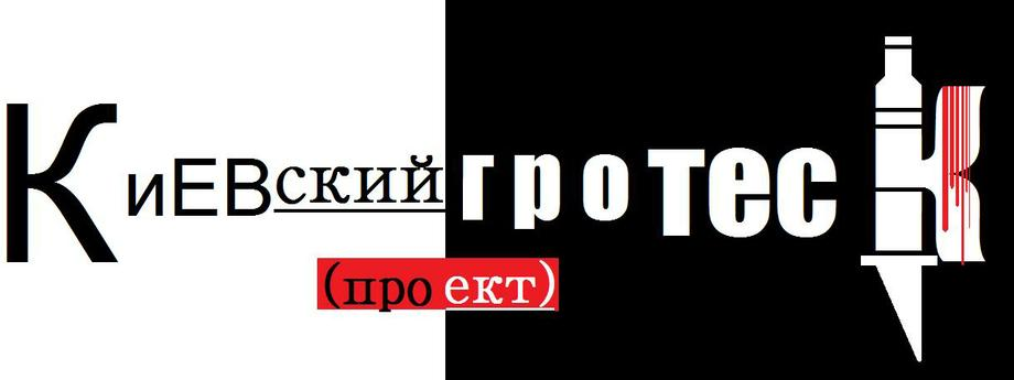 Киевский гротеск (проект) - Музыкальная группа  - Киев - Киевская область photo