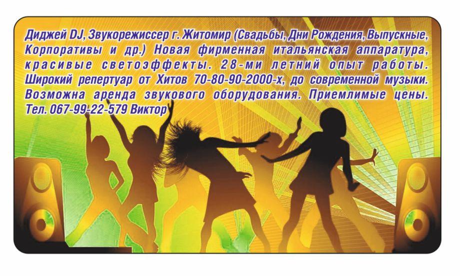 DJ Viktor - Ди-джей Прокат звука и света Организация праздников под ключ  - Житомир - Житомирская область photo
