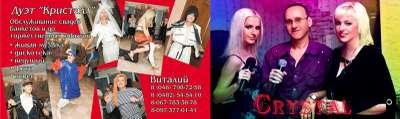 Кристалл - Ведущий или тамада , Одесса,  Свадебный ведуший Тамада, Одесса