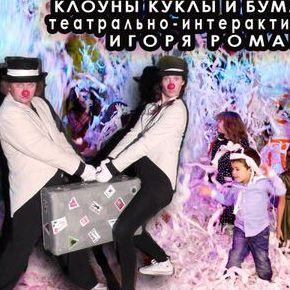 Театр бумажное шоу Игоря Романова - Клоун , Москва,