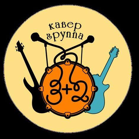 """Закажите выступление Кавер-Группа """"3+2"""" на свое мероприятие в Санкт-Петербург"""
