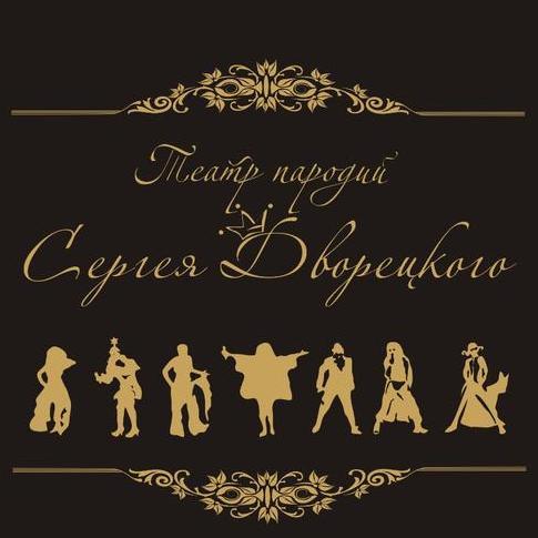 Закажите выступление Сергей Дворецкий на свое мероприятие в Москва