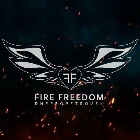 Закажите выступление Fire Freedom на свое мероприятие в Днепр